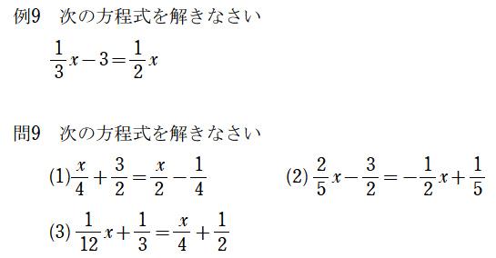 中学数学なら数学わかルート|無...